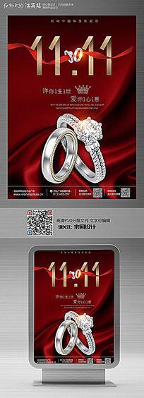 双11珠宝宣传海报
