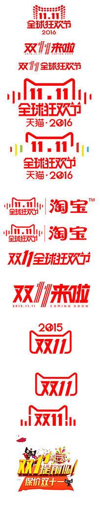 双十一促销活动标签素材大全 PSD