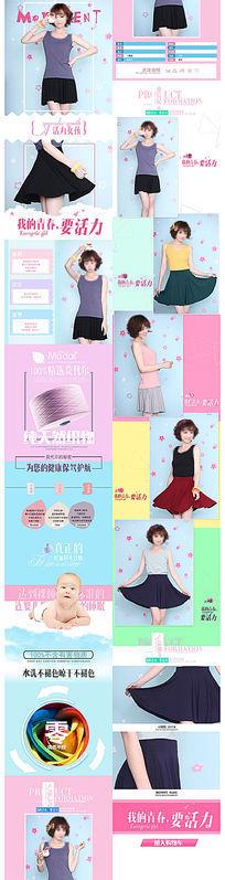淘宝女裤夏天时尚女装详情页模板