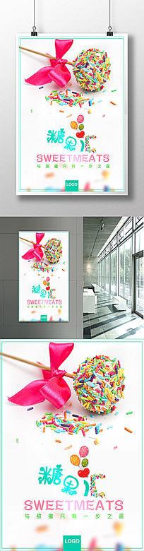 甜美可爱糖果甜品零食促销海报