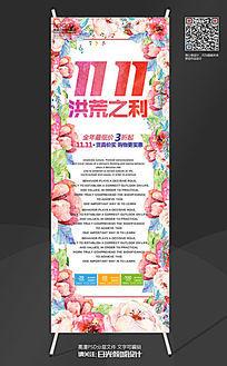 唯美花朵双11宣传X展架