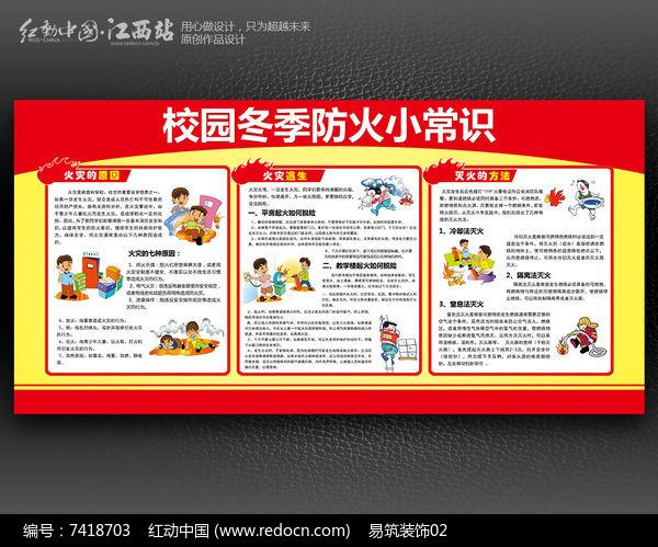 校园冬季消防防火小常识展板设计素材下载 编号7418703 红动网图片