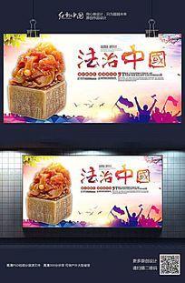 宣传时尚法治中国宣传海报素材模板