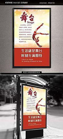 音乐舞蹈创意海报设计