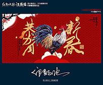 中国风2017恭贺新春鸡年迎新海报设计