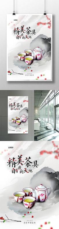中国风茶具文化制作海报