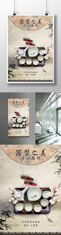 中国风茶具制作海报