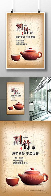 中国风陶瓷茶具海报
