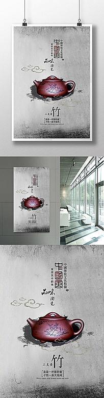 中国风陶瓷茶具制作促销海报