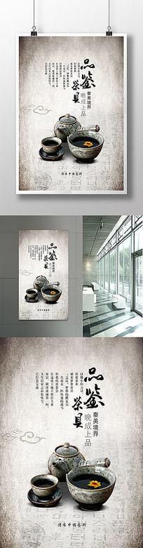 中国风陶瓷海报