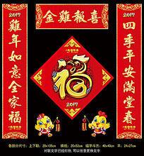 2017鸡年春节对联福字