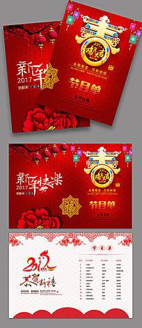 2017鸡年春节联欢晚会节目单设计