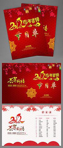 2017鸡年红色新年春节晚会节目单设计