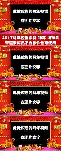 2017鸡年新年拜年祝福遮罩边框视频素材