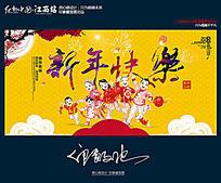 2017新年快乐海报设计