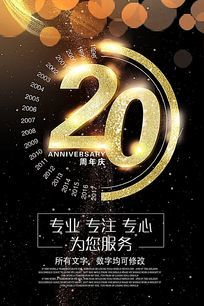 20周年庆活动海报