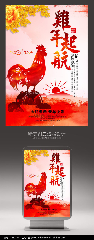 彩墨2017鸡年起航创意新春海报图片