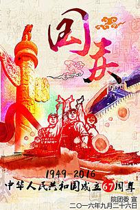 彩色欢度国庆67周年海报