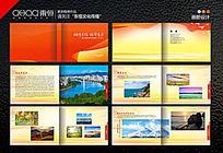 橙色政府画册图册相册集设计