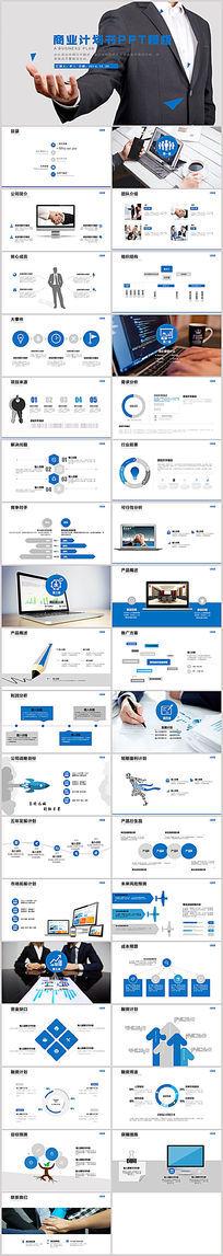 创业融资商业计划书商务PPT模板