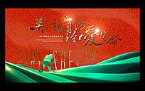 创意消防安全宣传展板