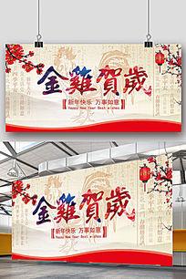 春节新年快乐金鸡贺岁古典中国风海报