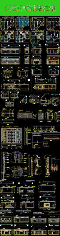 灯具店设计CAD施工图纸下载 dwg