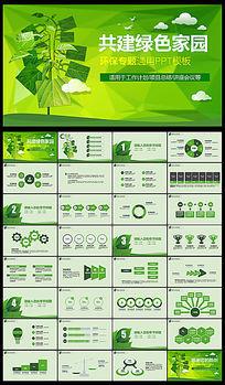 低碳环保节能绿色PPT模板