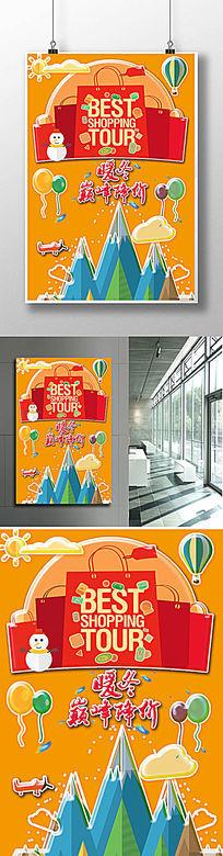 冬季卡通促销海报