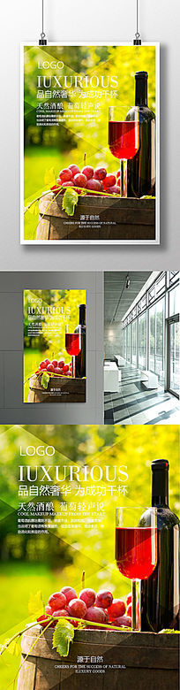 高端庄重红酒海报设计模板