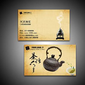 高雅简洁茶叶茶文化名片