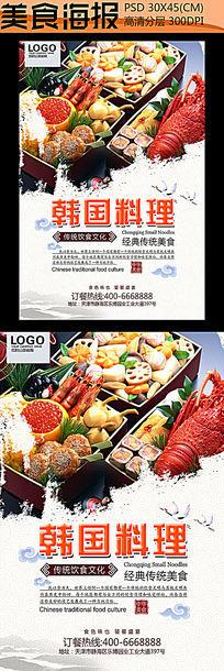 韩国料理文化海报
