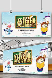 寒假招生卡通火热报名中宣传展板海报