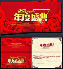 红色背景花纹喜庆邀请函设计
