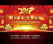 红色炫彩2017鸡年携手共赢展板