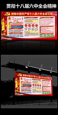红色党建十八届六中全会政府展板
