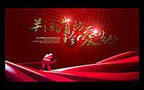 红色简约消防节宣传展板