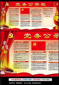 红色机关单位党务公示栏