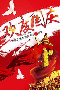 欢度国庆节67周年庆活动海报