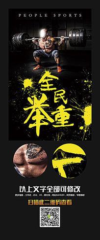 简洁大气举重健身宣传海报设计