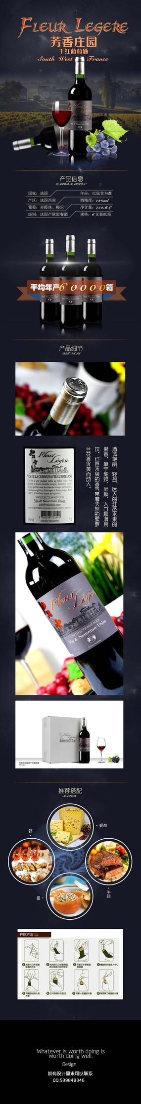 简约产品红酒详情页设计