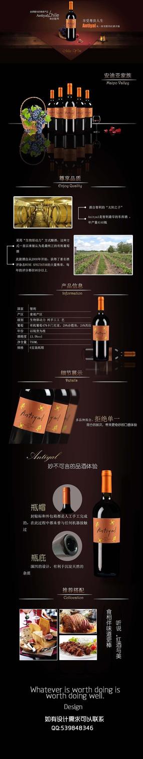 简约大气产品红酒详情页设计