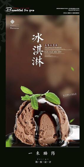 简约巧克力冰淇淋海报设计PSD