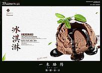简约巧克力冰淇淋海报设计