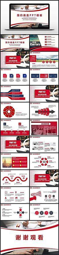 竞聘竞岗商业计划书工作总结红色商务模板