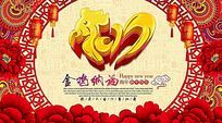 金鸡纳福春节海报