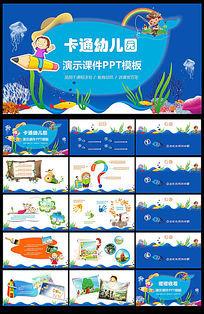 卡通欢幼儿园演示PPT模板