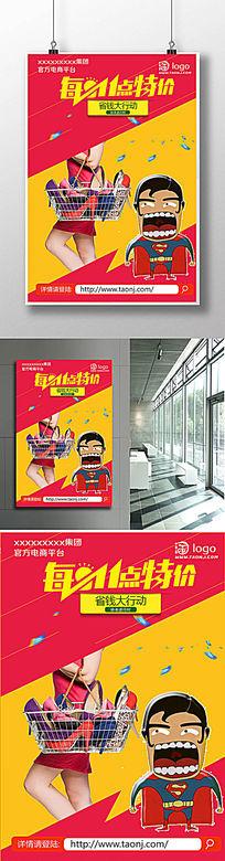 卡通式促销海报