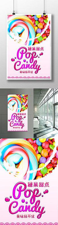 可爱糖果甜品棒棒糖海报