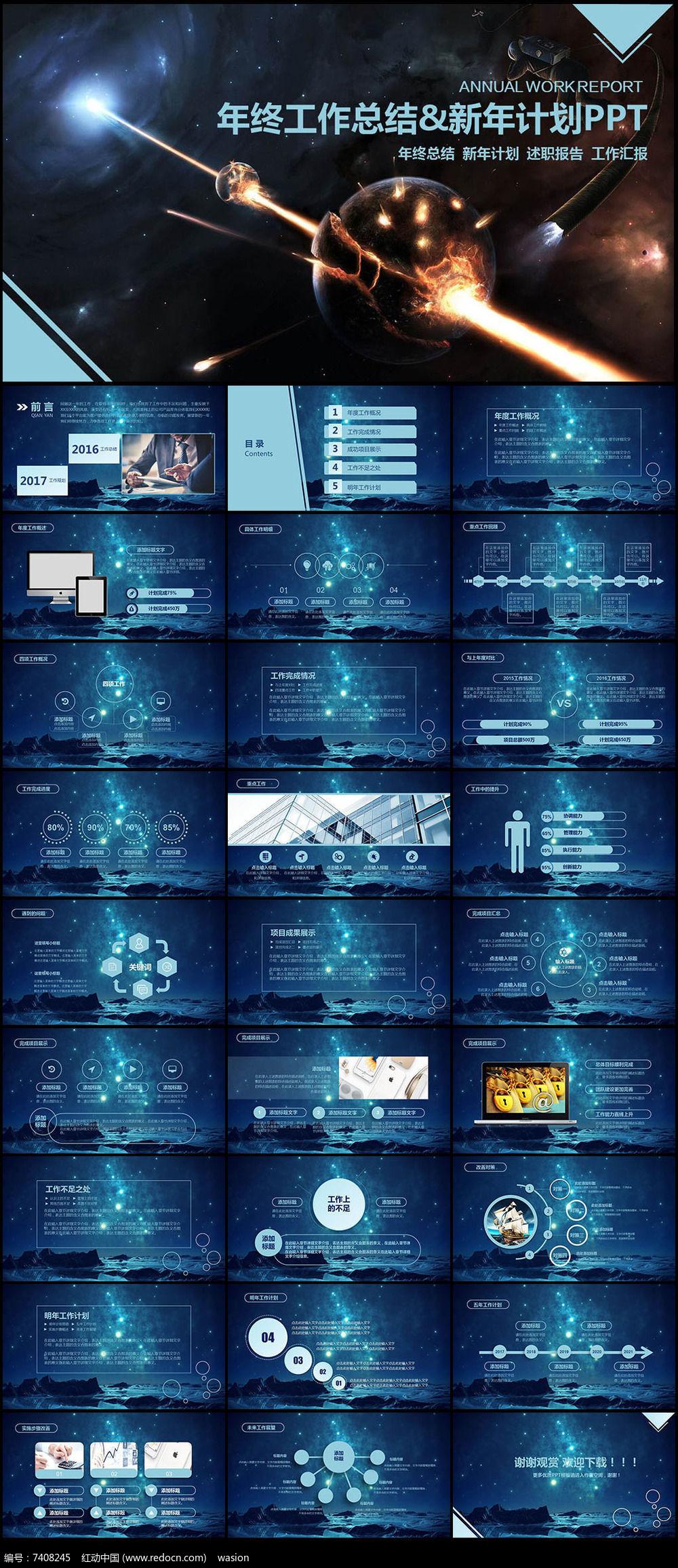 酷炫科技感年终工作总结ppt模板